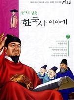 도서 이미지 - 만화로 읽는 한국사 이야기 7