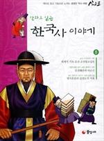 도서 이미지 - 만화로 읽는 한국사 이야기 8