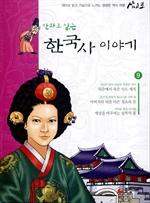 도서 이미지 - 만화로 읽는 한국사 이야기 9