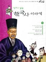 도서 이미지 - 만화로 읽는 한국사 이야기 10