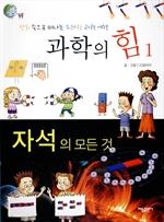도서 이미지 - 만화속으로 떠나는 유쾌한 과학여행 1
