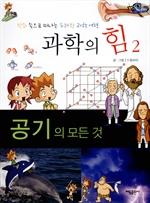 도서 이미지 - 만화속으로 떠나는 유쾌한 과학여행 2