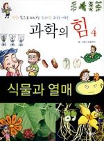 도서 이미지 - 만화속으로 떠나는 유쾌한 과학여행 4