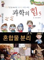 도서 이미지 - 만화속으로 떠나는 유쾌한 과학여행 5