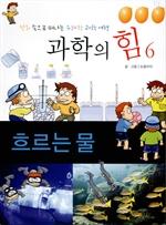 도서 이미지 - 만화속으로 떠나는 유쾌한 과학여행 6