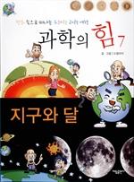 도서 이미지 - 만화속으로 떠나는 유쾌한 과학여행 7