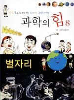 도서 이미지 - 만화속으로 떠나는 유쾌한 과학여행 8