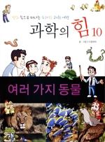 도서 이미지 - 만화속으로 떠나는 유쾌한 과학여행 10