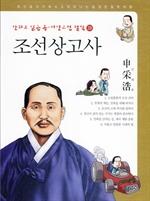 도서 이미지 - 조선상고사