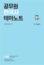도서 이미지 - 공무원 한국사 테마노트