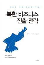 도서 이미지 - 북한 비즈니스 진출 전략