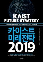 도서 이미지 - 카이스트 미래전략 2019