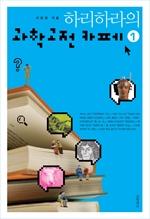도서 이미지 - 하리하라의 과학고전 카페 1