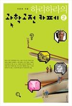 도서 이미지 - 하리하라의 과학고전 카페 2
