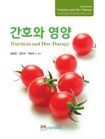 도서 이미지 - 간호와영양