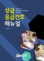 도서 이미지 - 상급응급간호 매뉴얼