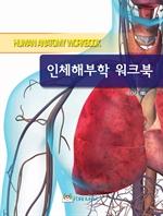 도서 이미지 - 인체해부학 워크북
