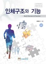도서 이미지 - 인체구조와 기능 (제4판)