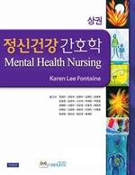 도서 이미지 - 정신건강간호학 (상)