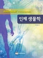 도서 이미지 - 인체생물학