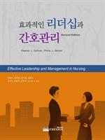 도서 이미지 - 효과적인 리더십과 간호관리