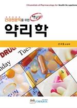 도서 이미지 - 건강전문직을 위한 핵심 약리학