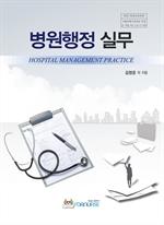 도서 이미지 - 병원행정실무