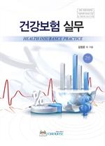 도서 이미지 - 건강보험 실무