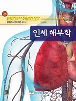 도서 이미지 - 인체해부학