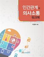 도서 이미지 - 인간관계와 의사소통워크북