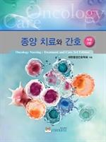 도서 이미지 - 종양치료와 간호