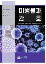 도서 이미지 - 미생물과 간호