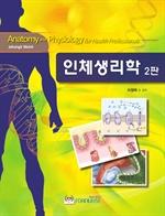 도서 이미지 - 인체생리학