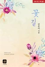 도서 이미지 - 꽃길