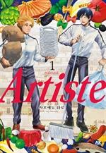 아르티스트(Artiste) 1