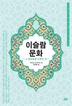 도서 이미지 - 이슬람 문화 -그 밑바탕을 이루는 것-