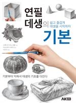 도서 이미지 - 연필 데생의 기본