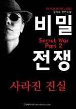 도서 이미지 - 비밀전쟁(Secret War) 2부 : 사라진 진실 (블랙노블8)