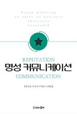 도서 이미지 - 명성 커뮤니케이션