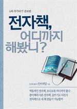 도서 이미지 - 전자책 어디까지 해봤니?