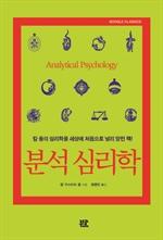 도서 이미지 - 분석 심리학
