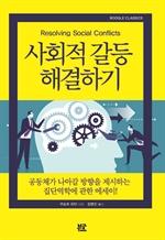 도서 이미지 - 사회적 갈등 해결하기