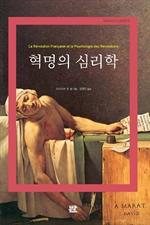 도서 이미지 - 프랑스 혁명과 혁명의 심리학