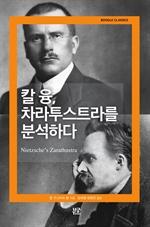 도서 이미지 - 칼 융, 차라투스트라를 분석하다