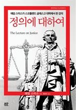 도서 이미지 - 정의에 대하여