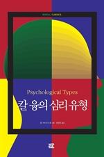도서 이미지 - 칼 융의 심리 유형