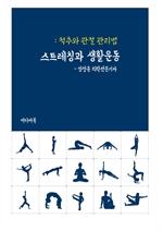 도서 이미지 - 스트레칭과 생활운동 (척추와 관절 관리법)