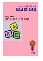 도서 이미지 - 서울시민의 생활영어를 위한 왕초보 영어 탈출법 (만족도 100% 세종사이버대학교 국제학과 공개특강)
