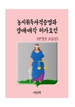 도서 이미지 - 농지취득자격증명과 경매매각 허가요건 (판결문 모음집)