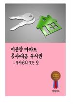 도서 이미지 - 미분양 아파트 공사대금 유치권 (유치권의 모든 것)